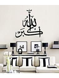 стикеры стены наклейки на стены, исламская культура наклейки стены PVC