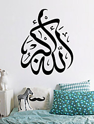 9328 Creative Muslim Culture Wall Stickers DIY Plane Wall Sticker Sitting Room Bedroom Child House Decoration