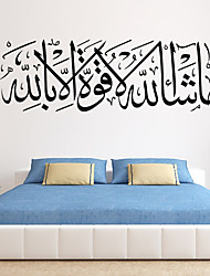 9457 Muslim Quran Word Home Sticker Islamic Design Wall Decal Art Vinyl Allah Islamic Muslim Art Arabic Vinyl Decal